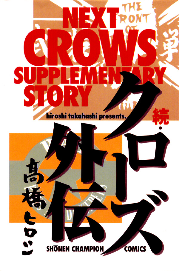 CROWS Next Crows Supplementary Story Manga Volume 01 Couverture jp www.FuryoGang.com
