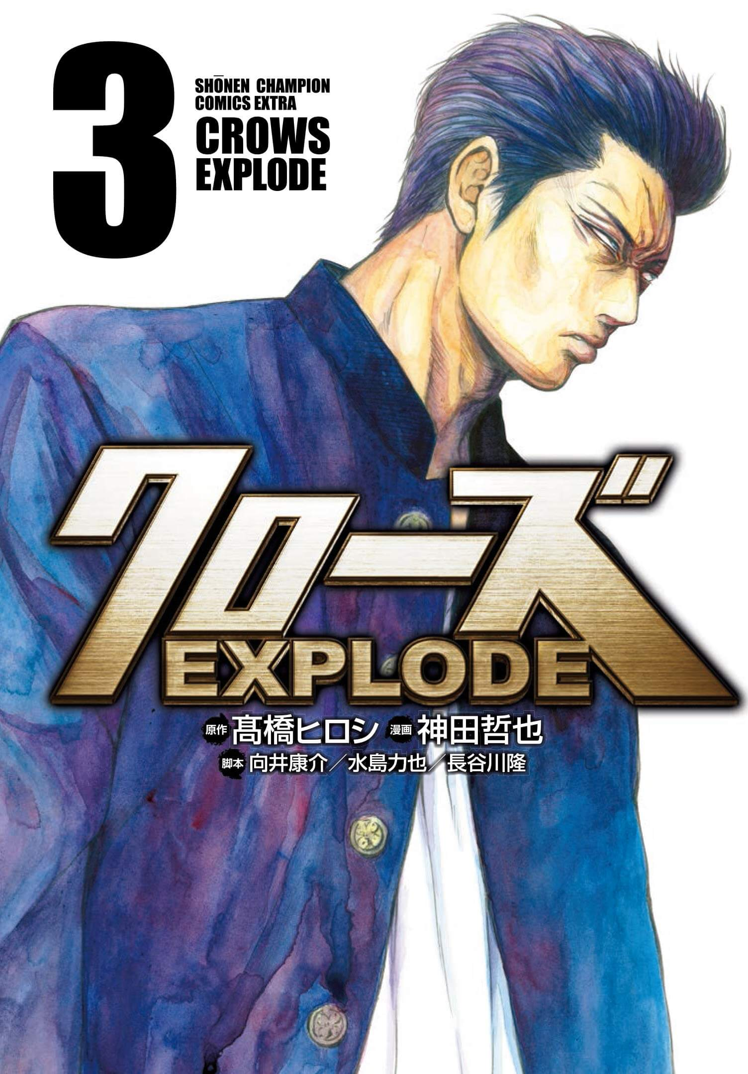 Crows Explode Manga Volume 03 Couverture www.FuryoGang.com